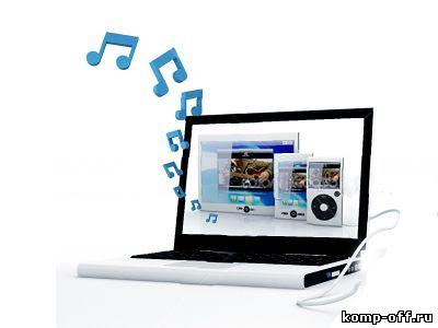 Раскрытый ноутбук